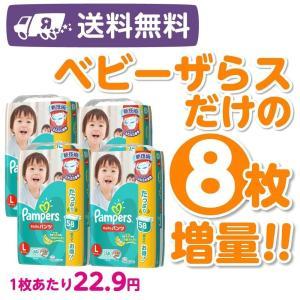 パンパース パンツLサイズ240枚(56枚×4 + ベビーザらス限定16枚増量)紙おむつ箱入り【オンライン限定】【送料無料】