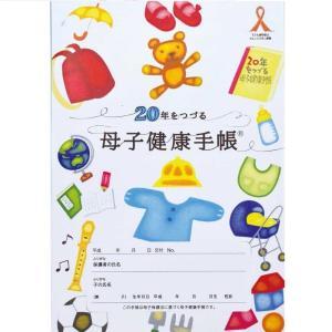 【キッズデザイン賞3年連続受賞!】20年をつづる母子健康手帳|toysrus-babierus
