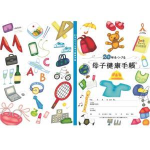 【キッズデザイン賞3年連続受賞!】20年をつづる母子健康手帳|toysrus-babierus|02