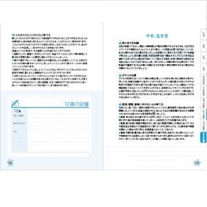 【キッズデザイン賞3年連続受賞!】20年をつづる母子健康手帳|toysrus-babierus|06