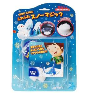 スノーパウダーを水に入れるとムクムクふくらんで真っ白な雪になる!とても不思議なじっけんセットです。雪...