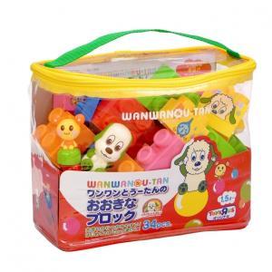 ベビーザらス限定!ワンワンとうーたんのブロック遊び。ワンワンとうーたんの人形も付いています。いろんな...