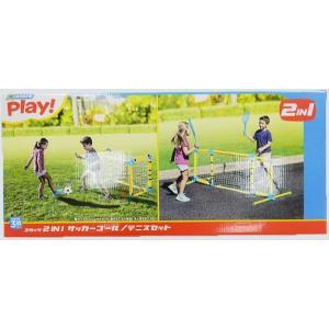トイザらス スタッツ 2IN1 サッカーゴール/テニス セット
