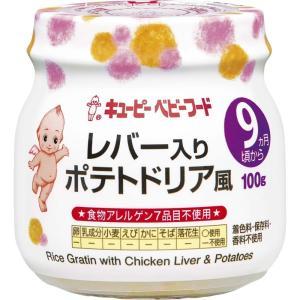鶏レバーと野菜を食べやすく仕上げたドリア風のごはんです。[卵・乳成分・小麦・えび・かに・そば・落花生...
