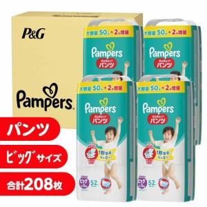 【8枚増量】【パンツおむつ】パンパース さらさらケア パンツ Bigサイズ 208枚(50枚+2 ×...