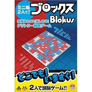 2人版ブロックス!どこでも、いますぐ!遊べるブロックス。2色の二人用となり、旅行先や移動中の新幹線や...