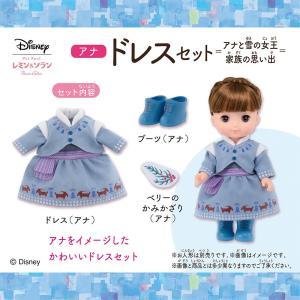 「アナと雪の女王」最新作のアナの衣装をイメージしたドレスです。ジャケットやサッシュベルトなどのアクセ...