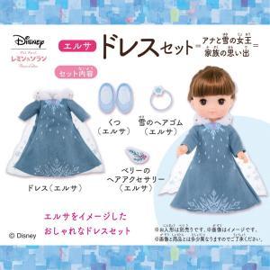 「アナと雪の女王」最新作のエルサの衣装をイメージしたドレスです。起毛の生地やファーが上質感を演出する...