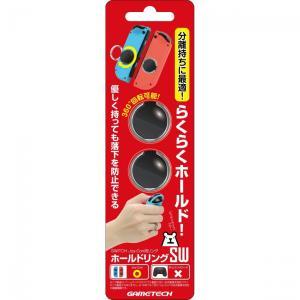 【Nintendo Switch】SWITCH  Joy-Con用背面リング『ホールドリングSW』【クリアランス】|toysrus-babierus
