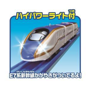 プラレール トンネルを照らそう!ライト付E7系新幹線かがやきベーシックセット|toysrus-babierus|02