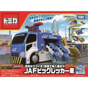 トミカワールド 空気はスゴイぞ! 整備工場へ運ぼう! JAFビッグレッカー車
