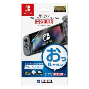 【Nintendo Switch】貼りやすいブルーライトカットフィルム  ピタ貼り  Switch|toysrus-babierus