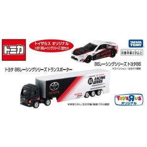 トイザらスオリジナル  トミカ トヨタ 86レーシングシリーズ 2台セット|toysrus-babierus|02