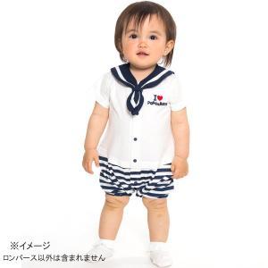 I LOVE PaPa & Mama セーラー衿付き半袖ロンパースです。ウエスト切り替えで重ね着風に...