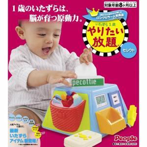 1歳のいたずらは、脳が育つ原動力。動く、光る、話しかける、音がする!思わず目がいく、手が出る、身の回...