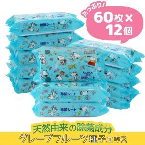 ウルトラプラスの除菌シート・ノンアルコールタイプです。ノンアルコールなので、赤ちゃんのおもちゃやテー...