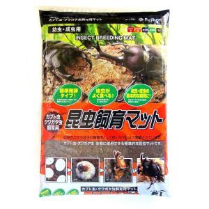 カブト虫・クワガタ虫全般に使用できる標準的な昆虫マットです。幼虫のエサや成虫飼育用として使いやすいよ...