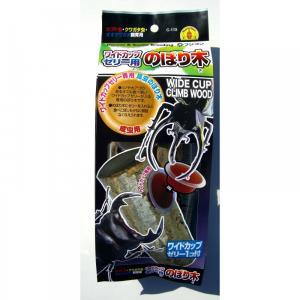ツノや大アゴのあるオスも食べ易いワイドカップゼリーが入る専用のぼり木です。ワイドカップゼリー1個付き...