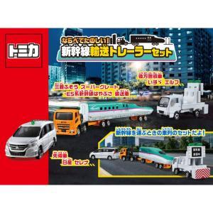 子供に大人気!働く車のトミカギフトセットが登場です!先導車 「日産 セレナ」、E5系新幹線 はやぶさ...