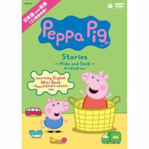 【DVD】Peppa Pig Stories 〜Hide and seek〜かくれんぼ ほか