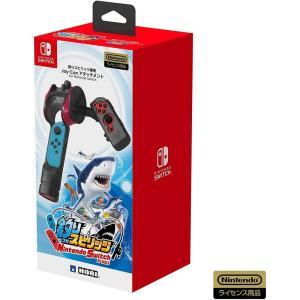 【Nintendo Switch】釣りスピリッツ専用 JOY-CON アタッチメント for Nintendo Switch|toysrus-babierus