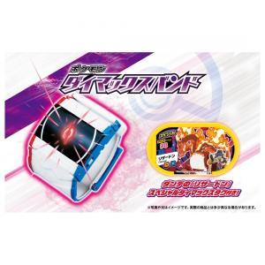 【オンライン限定価格】ポケモン ダイマックスバンド|toysrus-babierus