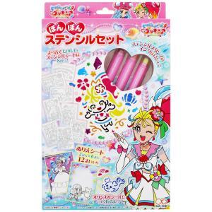 トロピカル〜ジュ!プリキュア ぽんぽんステンシルセット toysrus-babierus