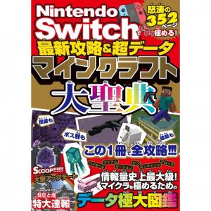 Nintendo Switchでとことん極める!最新攻略&超データ マインクラフト大聖典|toysrus-babierus