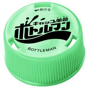 ボトルマン BOT-23 レーザーキャップ|toysrus-babierus