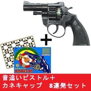 『音追いピストル火薬銃ビックバンR−3』に『カネキャップ8連発 ×12リング』が付いたお得なセット!...