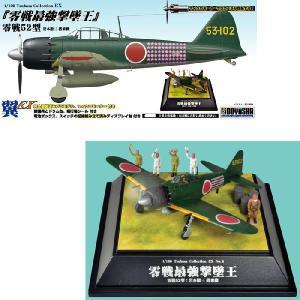 6  童友社 1/100 翼コレクション 第8弾 欧州の鵙 Focke-Wulf Fw190A-5 第2戦闘航空団第III飛行隊長 エゴン マイアー大尉 単品