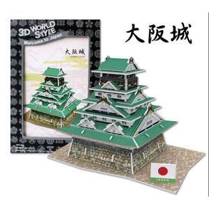 3D立体パズル ペーパークラフト ミニ ワールドシリーズ 日本のお城 大阪城 W3149h メール便送料無料|toystadium-jigsaw