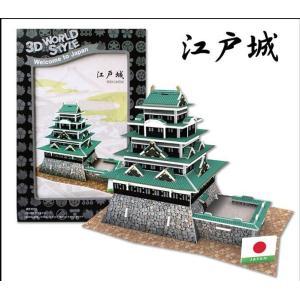 3D立体パズル ペーパークラフト ミニ ワールドシリーズ 日本のお城 江戸城 W3151h メール便送料無料|toystadium-jigsaw