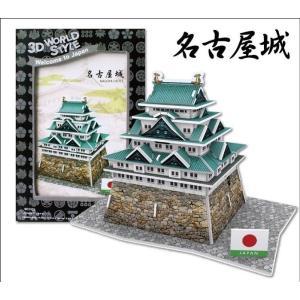 3D立体パズル ペーパークラフト ミニ ワールドシリーズ 日本のお城 名古屋城 W3152h メール便送料無料|toystadium-jigsaw