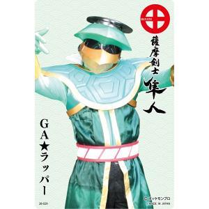 ジグソーパズル 28ピース 薩摩剣士隼人 GA★ラッパー 28-029 クロネコDM便・メール便送料無料