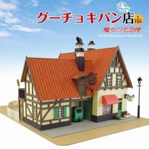 3D立体パズル ペーパークラフト みにちゅあーとキット 1/150 ジブリシリーズ 魔女の宅急便 グーチョキパン店 メール便送料無料|toystadium-jigsaw