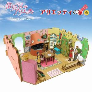 3D立体パズル ペーパークラフト みにちゅあーとキット 1/48 ジブリシリーズ 借りぐらしのアリエッティ アリエッティの家 MK07-13 メール便送料無料|toystadium-jigsaw