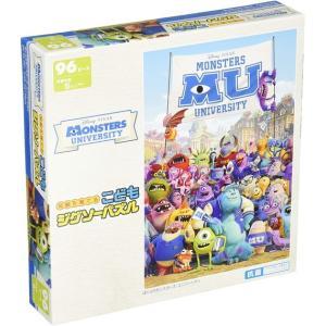 キッズパズル 7才から 96ピース 僕らのモンスターズ・ユニバーシティ DK-96-021 toystadium-jigsaw