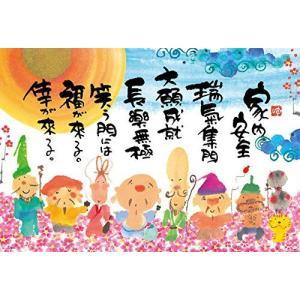 ジグソーパズル 1000ピース 開運 御木幽石 瑞気集門 七福神 61-394|toystadium-jigsaw