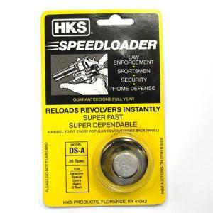 HKS リボルバー用 スピードローダー SPEED LOADER DS-A|toystadiumookawaya
