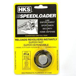 HKS リボルバー用 スピードローダー SPEED LOADER PY-A|toystadiumookawaya