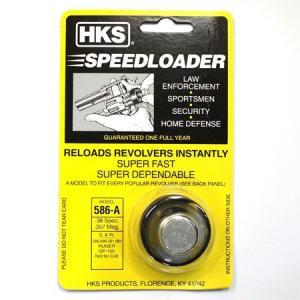 HKS リボルバー用 スピードローダー SPEED LOADER 586-A|toystadiumookawaya