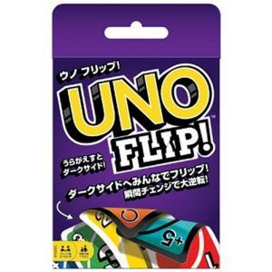 ライトサイドとダークサイドの2つのサイドがあるUNOが登場! 「フリップカード」を出すと、ダークサイ...