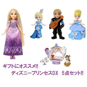 【数量限定ギフトセット!!】 ディズニープリンセスDX 5点セット 送料無料 決算 toystadiumookawaya