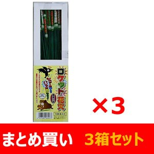 【まとめ買い】 ロケット花火 鳥獣退散 春雷 (100本入)×3箱セット