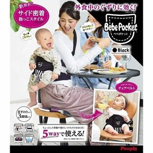【入荷済み】 Bebe Pocket ベベポケット ブラック 送料無料 人気ベビーグッズ|toystadiumookawaya