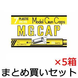 【まとめ買い】 モデルガン専用キャップ火薬 7mm M.G.CAP マグキャップ 100発入 【黄色パッケージ】×5箱セット toystadiumookawaya