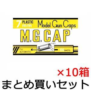 【まとめ買い】 モデルガン専用キャップ火薬 7mm M.G.CAP マグキャップ 100発入 【黄色パッケージ】×10箱セット toystadiumookawaya