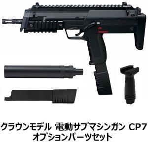 【フルセット】 クラウンモデル 電動ブローバックサブマシンガン CP7 10才以上用 オプションフルセット BB弾付き!|toystadiumookawaya