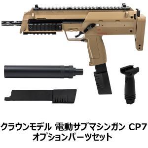 【フルセット】 クラウンモデル 電動ブローバックサブマシンガン CP7 TANカラー 10才以上用 オプションフルセット BB弾付き!|toystadiumookawaya